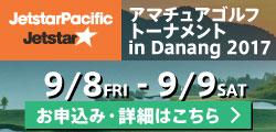 Jetstar Pacificアマチュアゴルフトーナメントin Danang 2017